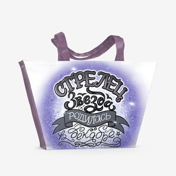 Пляжная сумка «Стрелец. Звезда родилась в декабре. Звездное небо.»