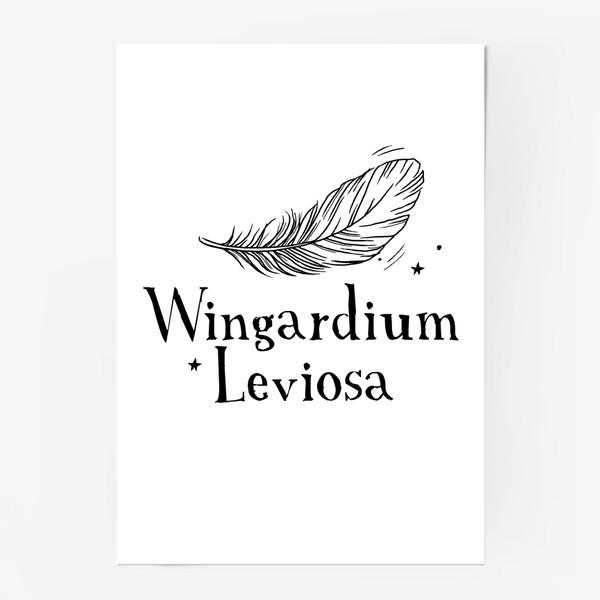 Постер «Левиоса. Вингардиум Левиоса. Гарри Поттер. Волшебство. Хогвартс. Перо»