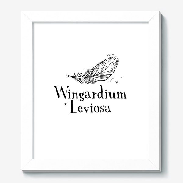 Картина «Левиоса. Вингардиум Левиоса. Гарри Поттер. Волшебство. Хогвартс. Перо»