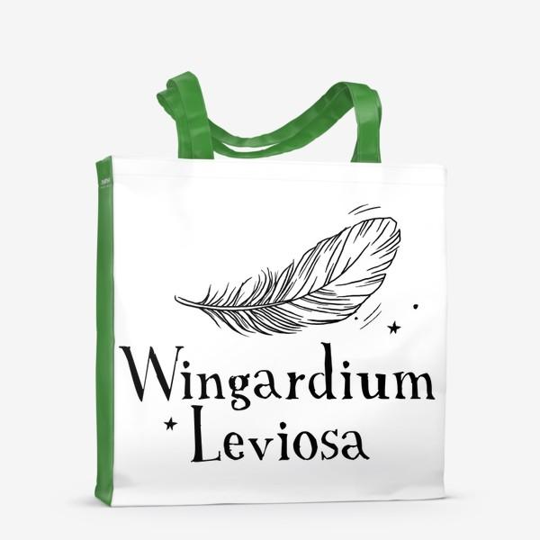 Сумка-шоппер «Левиоса. Вингардиум Левиоса. Гарри Поттер. Волшебство. Хогвартс. Перо»