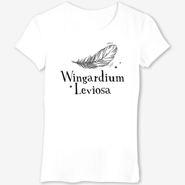 Футболка «Левиоса. Вингардиум Левиоса. Гарри Поттер. Волшебство. Хогвартс. Перо»