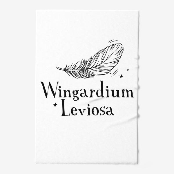 Полотенце «Левиоса. Вингардиум Левиоса. Гарри Поттер. Волшебство. Хогвартс. Перо»