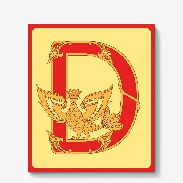 Холст «Буква D в старорусском стиле»