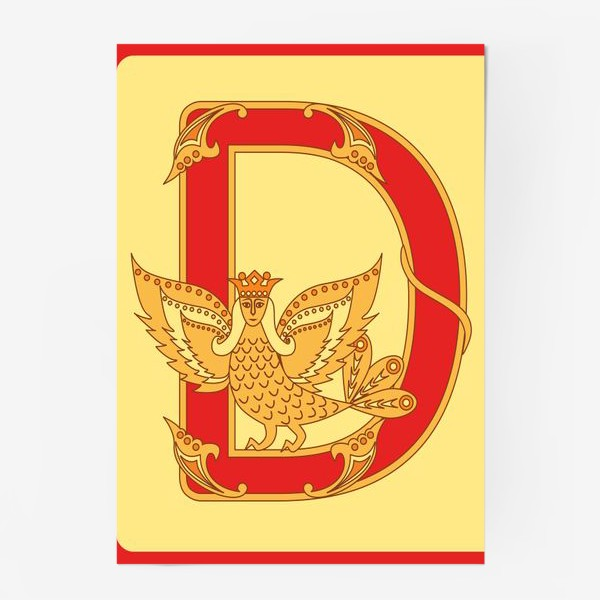 Постер «Буква D в старорусском стиле»
