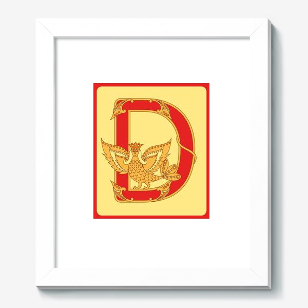 Картина «Буква D в старорусском стиле»