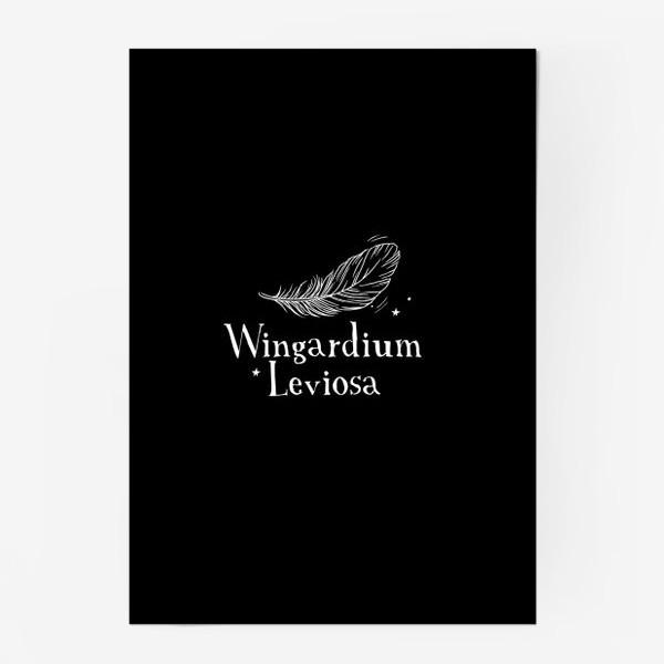 Постер «Левиоса. Вингардиум Левиоса. Гарри Поттер. Волшебство. Хогвартс. Перо. Черный фон»