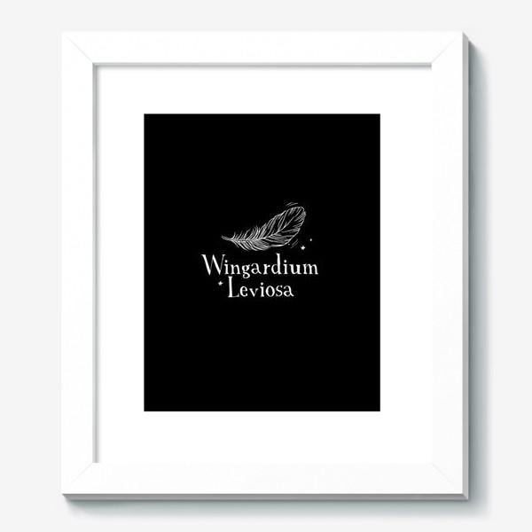 Картина «Левиоса. Вингардиум Левиоса. Гарри Поттер. Волшебство. Хогвартс. Перо. Черный фон»