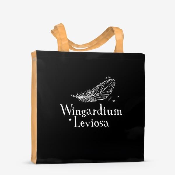 Сумка-шоппер «Левиоса. Вингардиум Левиоса. Гарри Поттер. Волшебство. Хогвартс. Перо. Черный фон»