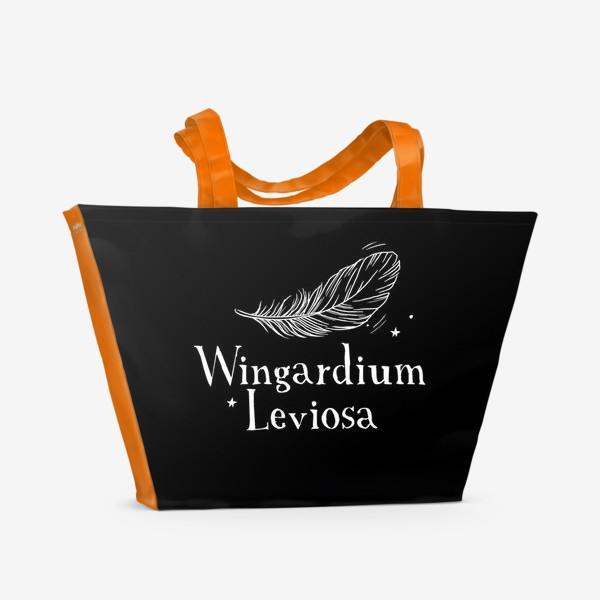 Пляжная сумка «Левиоса. Вингардиум Левиоса. Гарри Поттер. Волшебство. Хогвартс. Перо. Черный фон»