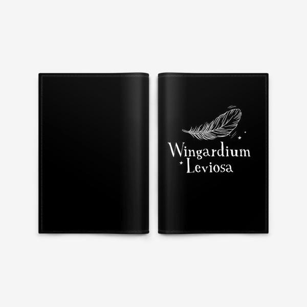 Обложка для паспорта «Левиоса. Вингардиум Левиоса. Гарри Поттер. Волшебство. Хогвартс. Перо. Черный фон»
