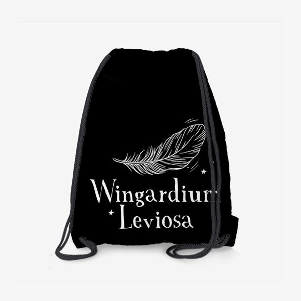 Рюкзак «Левиоса. Вингардиум Левиоса. Гарри Поттер. Волшебство. Хогвартс. Перо. Черный фон»
