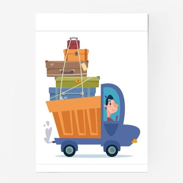 Постер «грузовик с чемоданами путешественника»