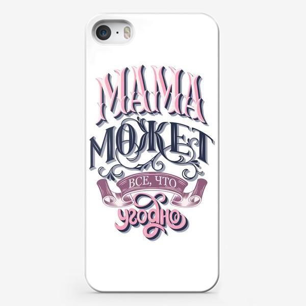 Чехол iPhone «Мама может все, что угодно. День Матери»
