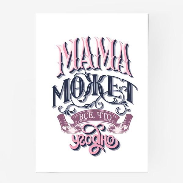 Постер «Мама может все, что угодно. День Матери»