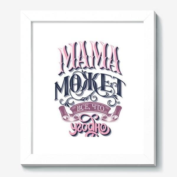 Картина «Мама может все, что угодно. День Матери»