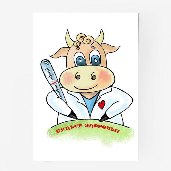 Постер «Бычок - врач. Будьте здоровы!»