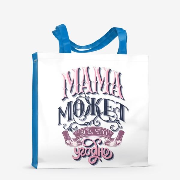 Сумка-шоппер «Мама может все, что угодно. День Матери»