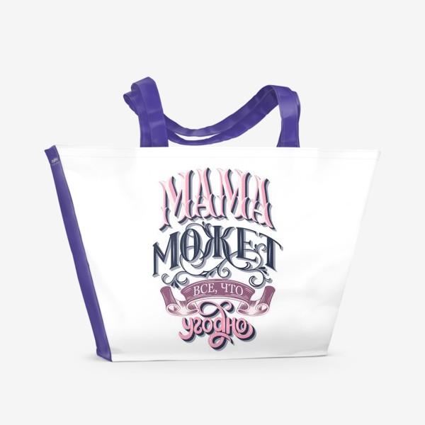 Пляжная сумка «Мама может все, что угодно. День Матери»
