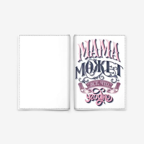 Обложка для паспорта «Мама может все, что угодно. День Матери»