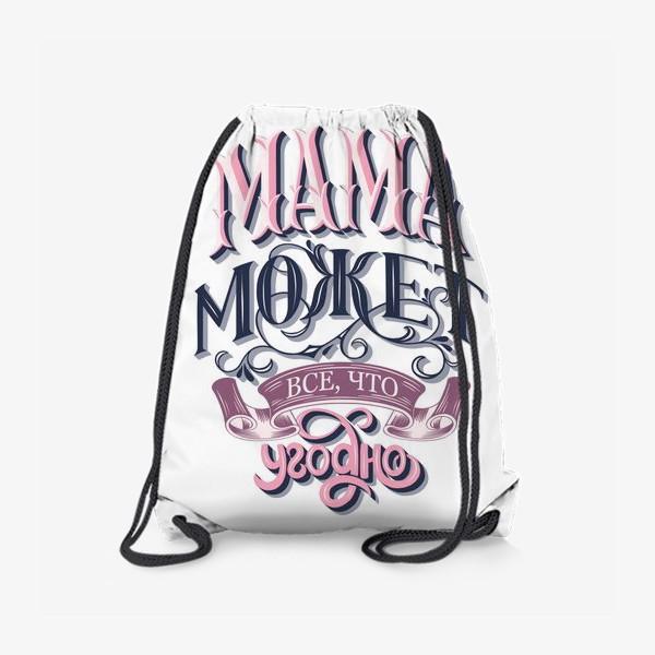Рюкзак «Мама может все, что угодно. День Матери»