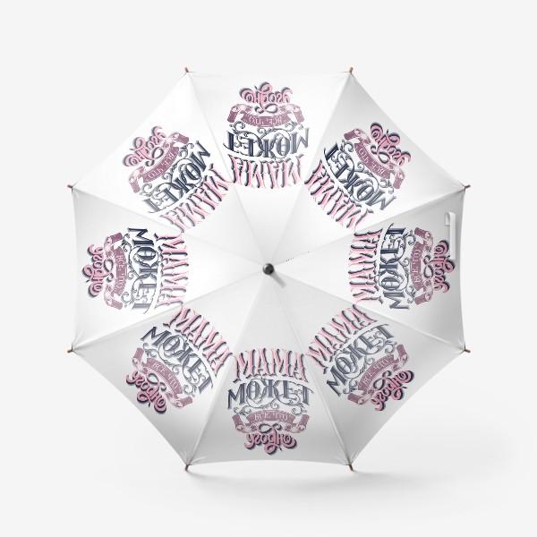 Зонт «Мама может все, что угодно. День Матери»