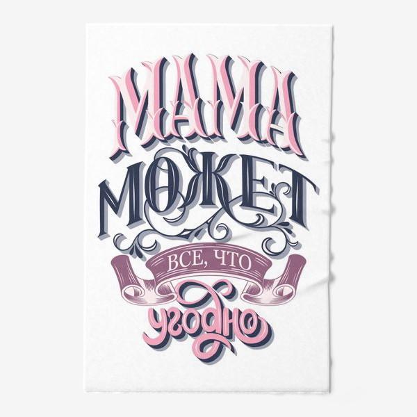Полотенце «Мама может все, что угодно. День Матери»
