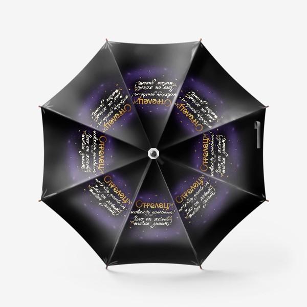 Зонт «Стрелец повсюду успевает! Чего он хочет - точно знает!. Знак зодиака»