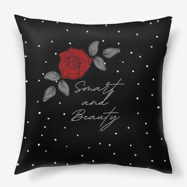 Подушка «Умная  и красивая »