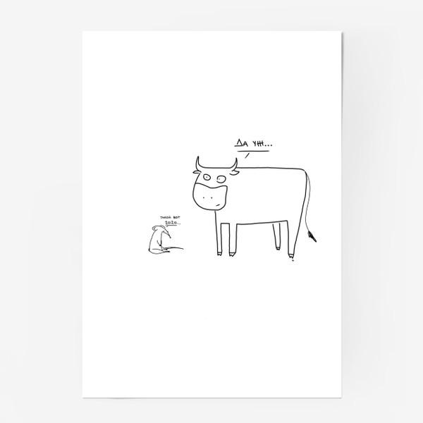 Постер «Бык с крысой встретился. Новый год 2020-2021»