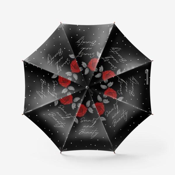 Зонт «Умная  и красивая »