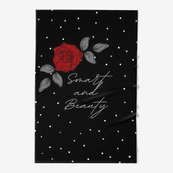 Полотенце «Умная  и красивая »