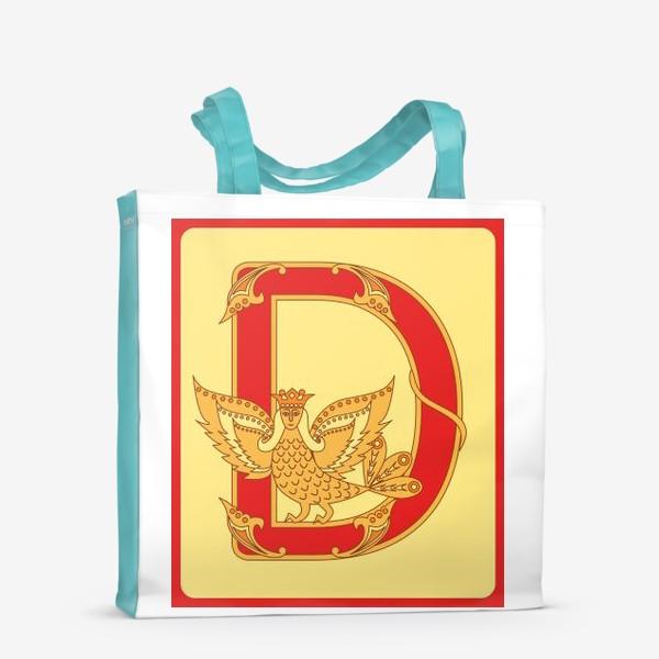 Сумка-шоппер «Буква D в старорусском стиле»