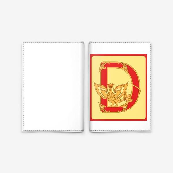 Обложка для паспорта «Буква D в старорусском стиле»