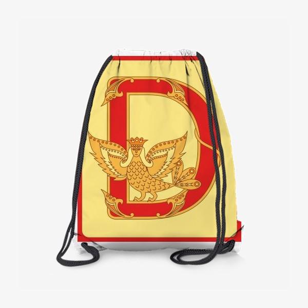 Рюкзак «Буква D в старорусском стиле»