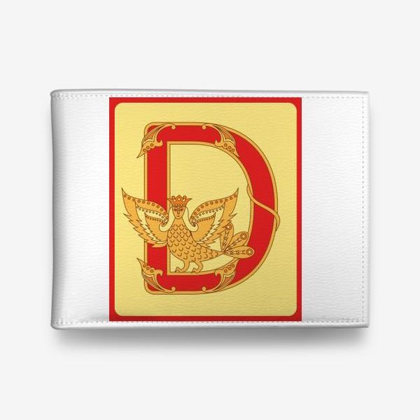 Кошелек «Буква D в старорусском стиле»