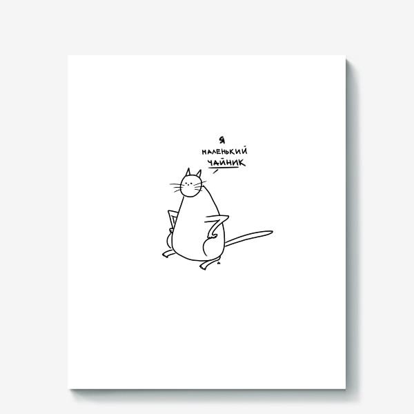 Холст «Маленький чайник. Кот»