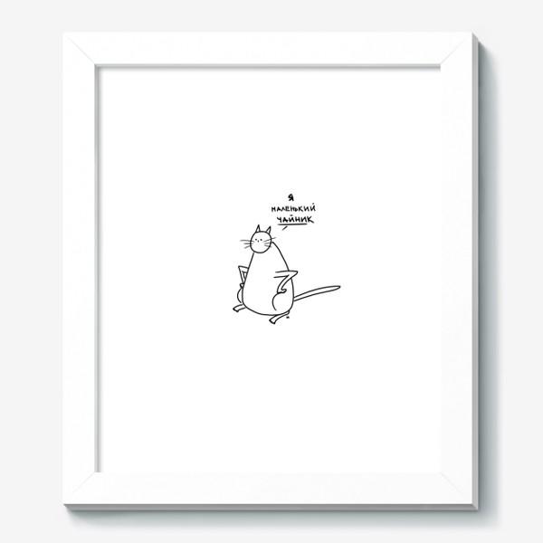 Картина «Маленький чайник. Кот»