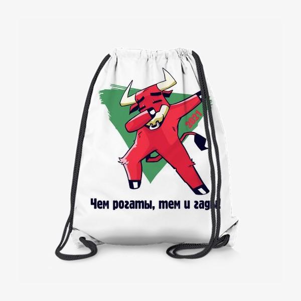 Рюкзак «Чем рогаты, тем и гады»