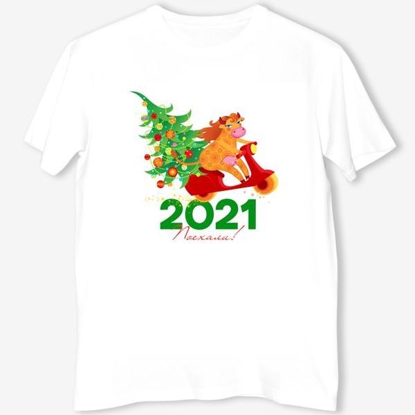 Футболка «Поехали! Год Быка 2021»