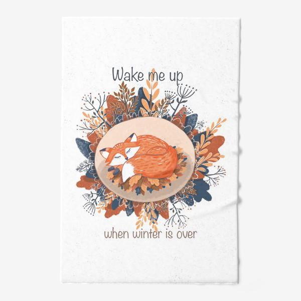 Полотенце «Wake me up when winter is over. Новогодняя лиса. Зимний сон. Осенняя листва»
