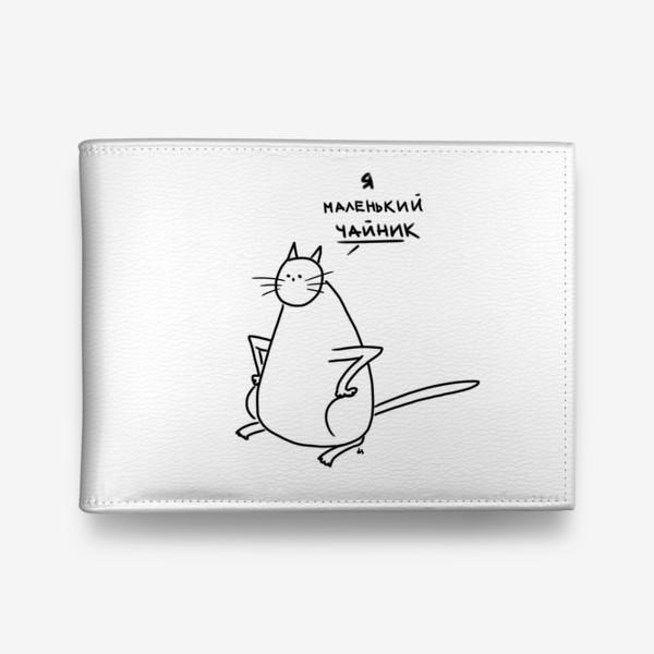 Кошелек «Маленький чайник. Кот»