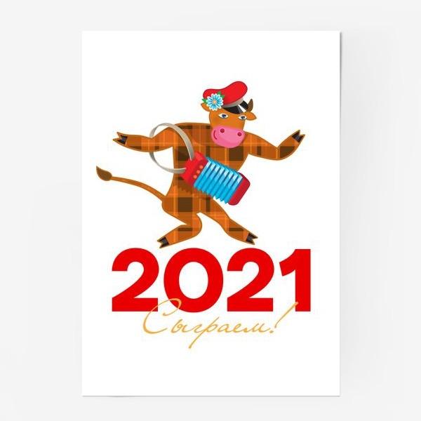 Постер «Сыграем! Год Быка 2021»