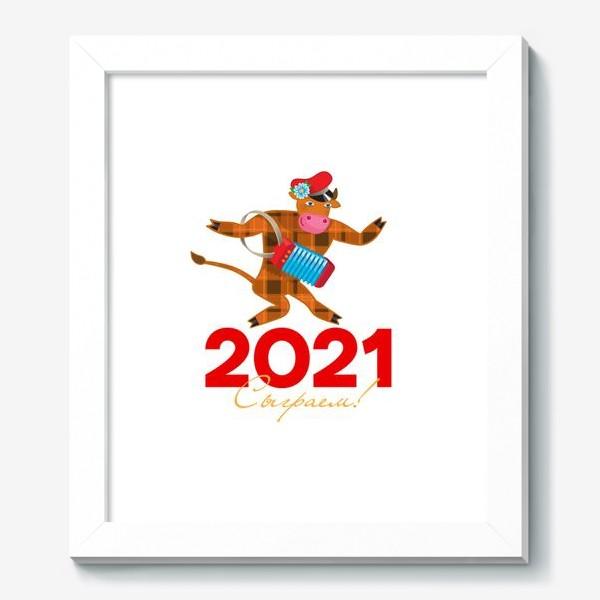 Картина «Сыграем! Год Быка 2021»