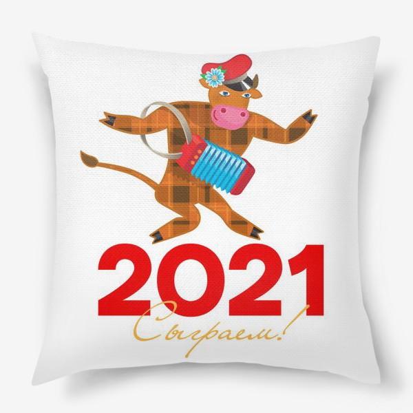 Подушка «Сыграем! Год Быка 2021»