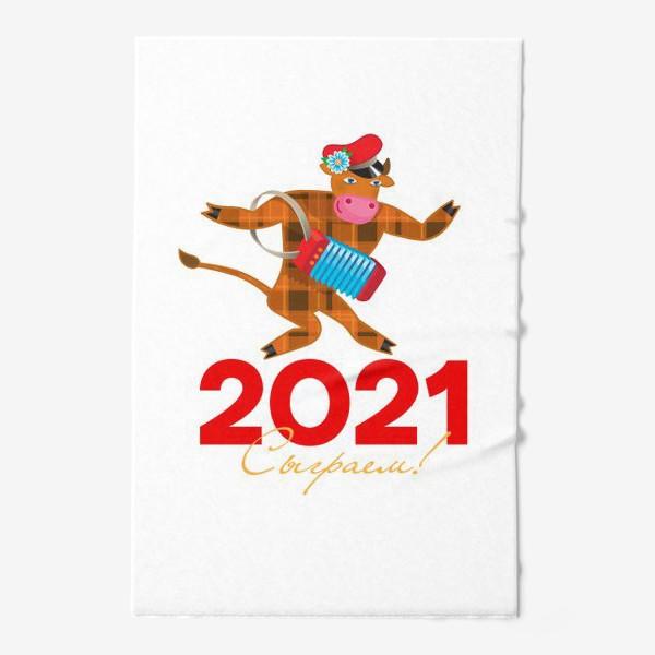 Полотенце «Сыграем! Год Быка 2021»