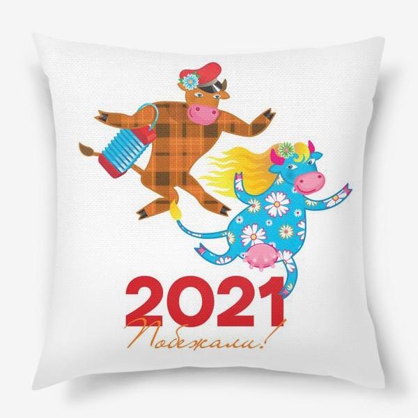 Подушка «Побежали! Год Быка 2021»