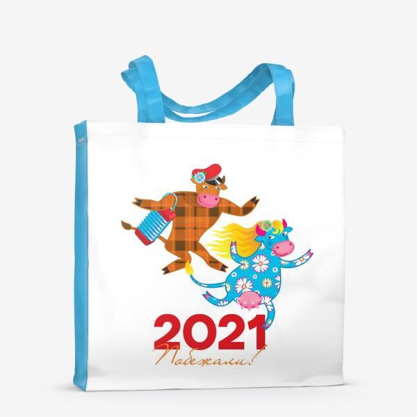 Сумка-шоппер «Побежали! Год Быка 2021»
