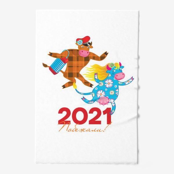 Полотенце «Побежали! Год Быка 2021»