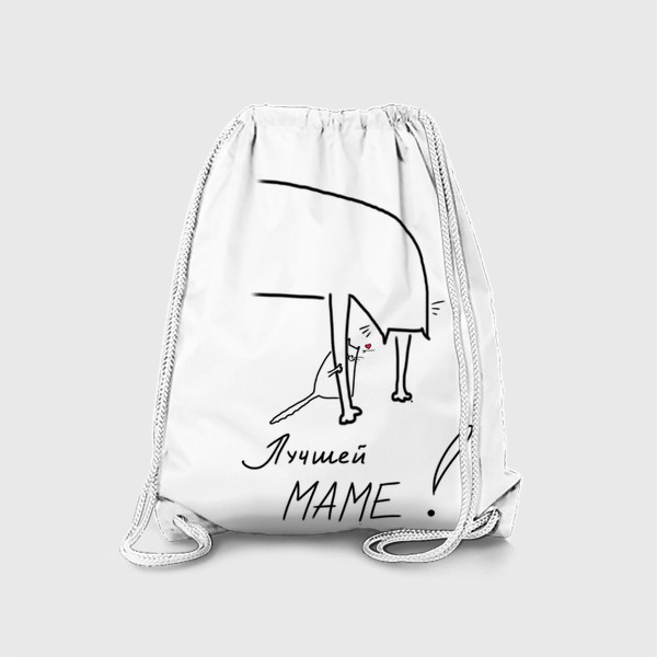 Рюкзак «Лучшей маме! День матери. Для мамы, для бабушки»