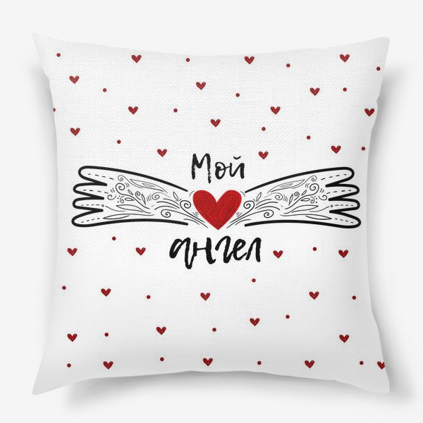Подушка «Мой ангел с сердцем»
